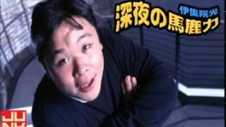 伊集院光さんが、最近ほとんどテレビで見ることの亡くなった芹那さんに...