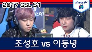 16강 C조 패자전 조성호 vs 이동녕 [아프리카TV]