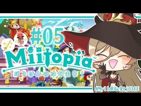【#05 Miitopia/ミートピア】すべてを大魔王に奪われていった魔女、戦車になる【ニュイ・ソシエール/にじさんじ】
