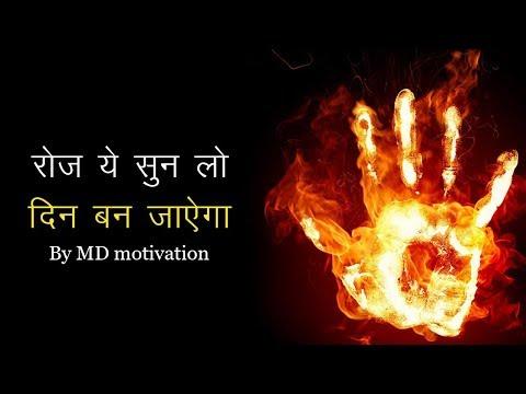 दिमाग हिला देने वाली मोटीवेशनल शायरी Inspirational Shayari In Hindi By Md Motivation