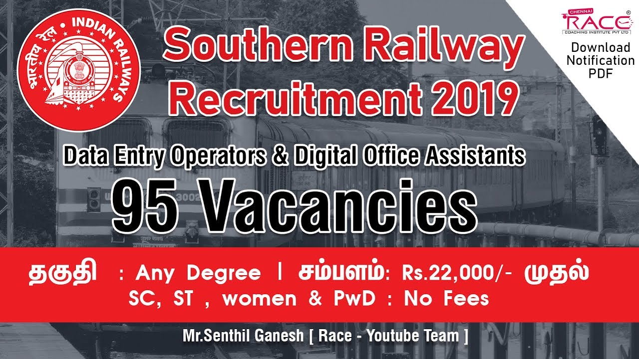 Southern Railway Recruitment 2019 | 95 Vacancies | DEO & DOA Posts | Salary  : Rs 22,000