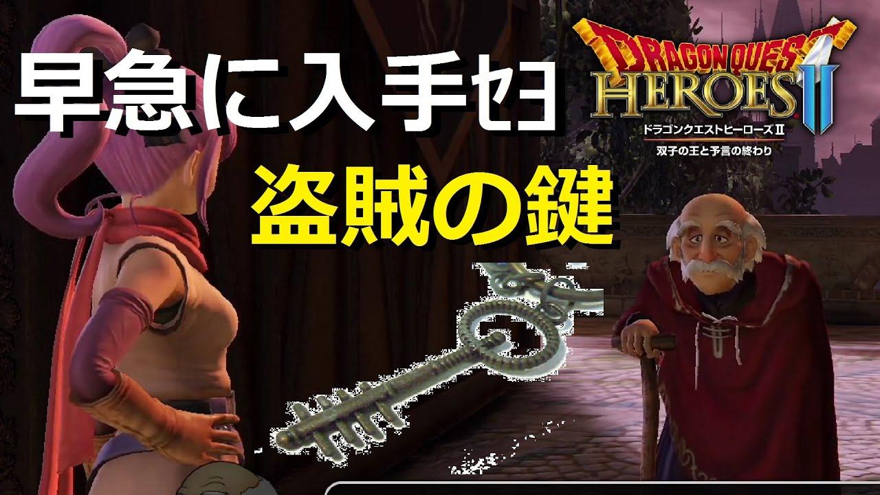 鍵 盗賊 ヒーローズ の ドラクエ 2