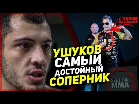 УШУКОВ самый ДОСТОЙНЫЙ соперник - Гаджимурад Хирамагомедов