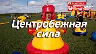 FunnySport. Развлечение #6 -  Центробежная сила
