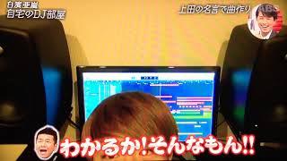 おしゃれイズム #上田ですどーもー #GENERATIONS #白濱亜嵐 #おしゃれイ...