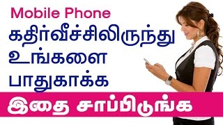 Foods that prevent your body from Cell Phone Radiation - Tamil Health Tips