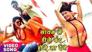 Bol Bam Hit Dj Song - Sawan Me Dj Band Hone Na Denge - Bhaskar Pandey - Bhojpuri Kanwar So ...