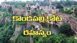 కొండపల్లి కోట రహస్యం తెలుసా..!|| :The Hidden Tunnel from Kondapalli Fort to Mangalagiri Temple