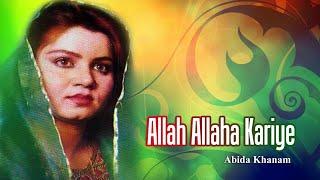 Abida Khanam - Alah Allaha Kariye - Islamic s