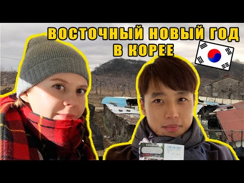 НОВЫЙ ГОД ПО ЛУННОМУ КАЛЕНДАРЮ В КОРЕЕ. Влог/Катя и Кюдэ в корейской деревне