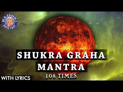 Shukra Shanti Graha Mantra 108 Times With Lyrics   Navgraha Mantra   Shukra Graha Stotram