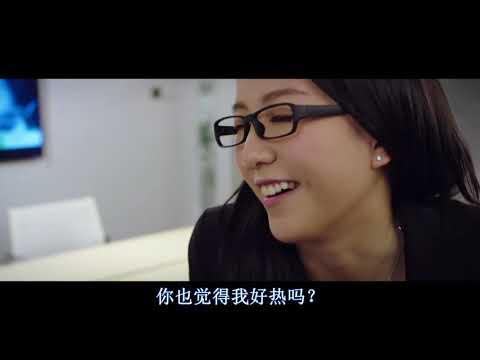 陳嘉桓-黑絲眼鏡大波OL