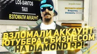 СПАСЛИ АККАУНТ ЮТУБЕРА ОТ ВЗЛОМА С БИЗНЕСОМ НА DIAMOND RP!