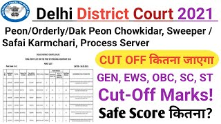 Delhi district court expected cutoff 2021   ddc group c exam date 2021