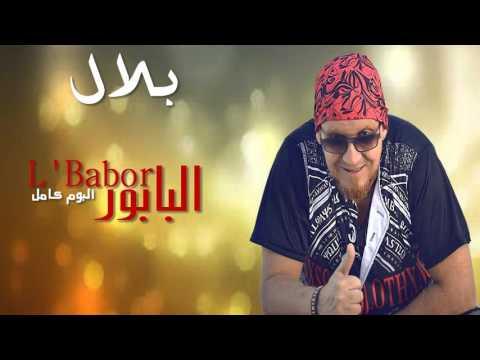 Cheb Bilal - Lbabor  Li Jabni (Album Complet)