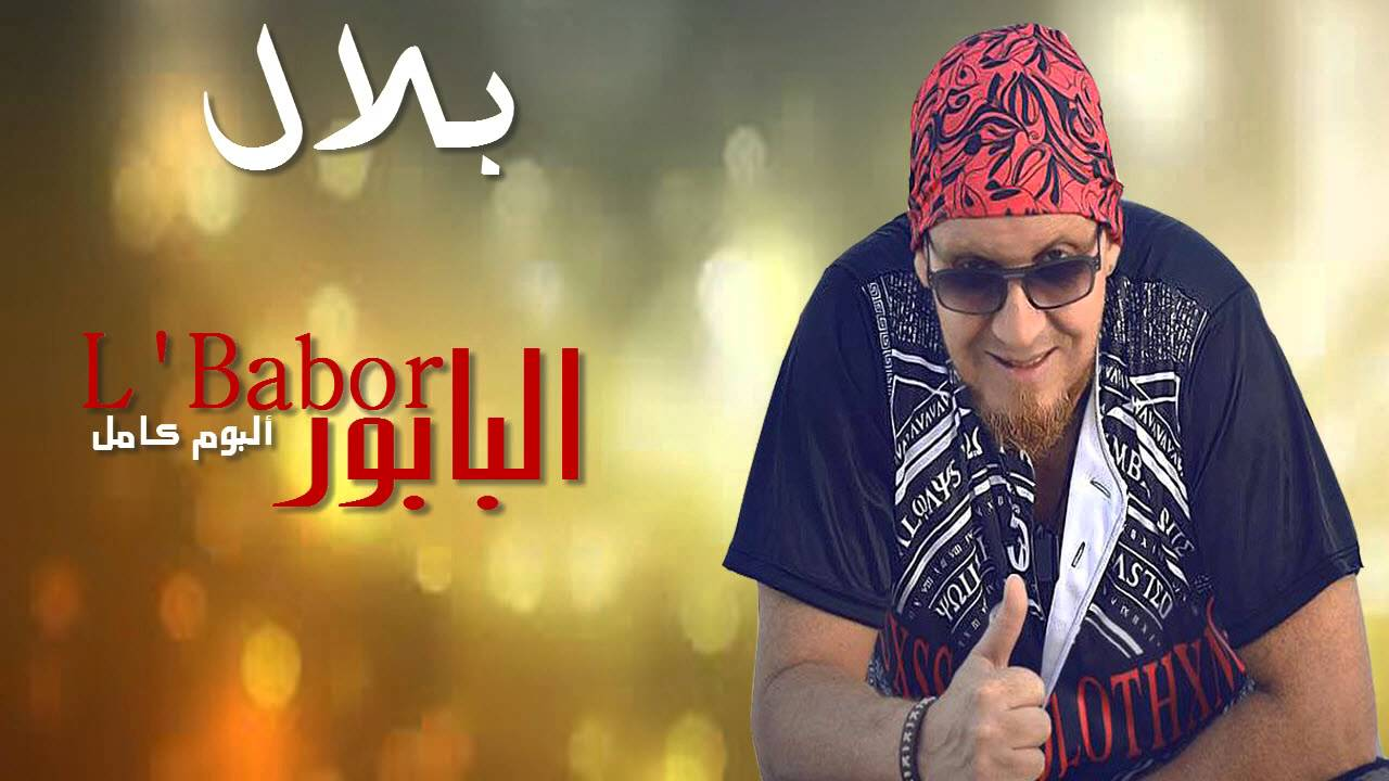music mp3 cheb bilal darja darja