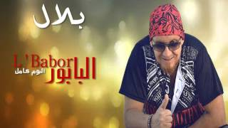 Download Video Cheb Bilal - Lbabor  Li Jabni (Album Complet) MP3 3GP MP4