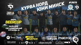 Футбольный клуб Юни. ВИДЕООБЗОР | Курва Норд - Юни Минск | Финал Beer Cup 2019