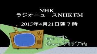 ラジオニュース NHK FM 2015年4月21日朝7時 AGELESS 革命的製品 アメリ...