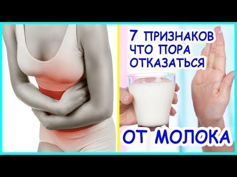 Может ли живот болеть от молока