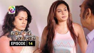 Monara Kadadaasi Episode 14 || මොණර කඩදාසි | සතියේ දිනවල රාත්රී 10.00 ට ස්වර්ණවාහිනී බලන්න... Thumbnail