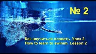 Как научиться плавать. Урок №2 How to learn to swimm. Lesson 2.