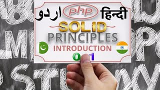 Part 01 SOLID Principles of OOP | Introduction of SOLID Principles with PHP Examples in اردو / हिंदी
