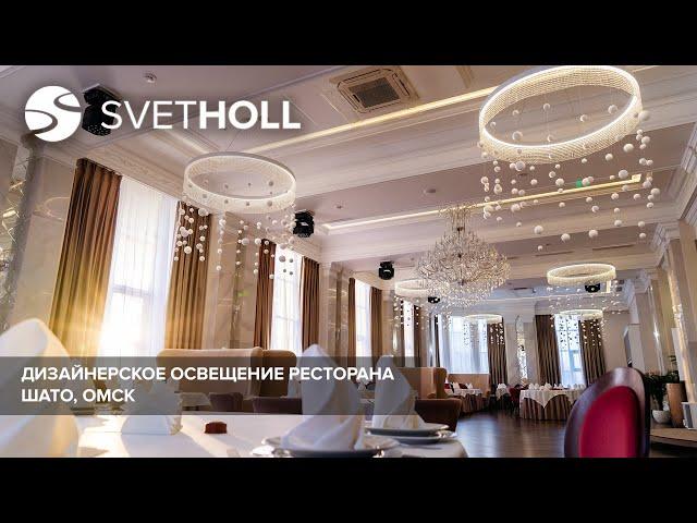 Дизайнерское освещение ресторана Шато, Омск, видеоотзыв / Svetholl