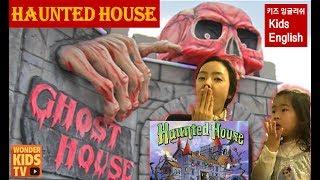 무서운 영어동화 유령의 집 이야기 들어볼래? haunted house pop up book l 유령의집 l halloween pop up book