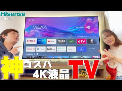 今欲しい機能が全部入って6万円台!?ハイセンス(Hisense)の4Kチューナー内蔵テレビの価格が高性能すぎるのに安すぎるので利益出てるかマジで心配してる【レビュー】