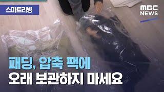 [스마트 리빙] 패딩, 압축 팩에 오래 보관하지 마세요 (2021.03.05/뉴스투데이/MBC)