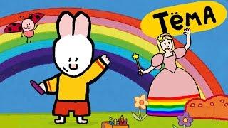 Рисунки Тёмы : нарисуем Радужную Фею! обучающий мультфильм для детей