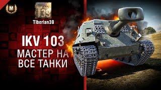 Мастер на все танки №134: IKV 103 - от Tiberian39 [World of Tanks]