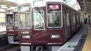 阪急京都線1300系並び 1306/1307F 1306F特急十三発車