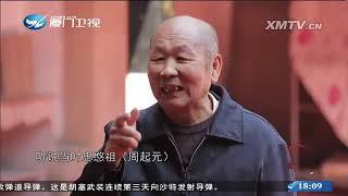 XM闽南通_古物无言·海沧古迹 闽南通 2018.04.14 - 厦门卫视