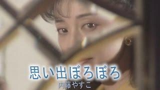 思い出ぼろぼろ (カラオケ) 内藤やすこ
