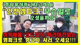 """허위매물/폭리마진/코드조작 없는 """"엠파크&qu…"""