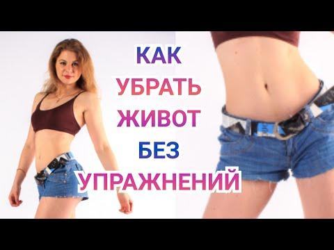 КАК УБРАТЬ ЖИВОТ без упражнений. Как сжечь жир. Обвисла кожа. Вакуум. Плоский живот. Кубики пресса.