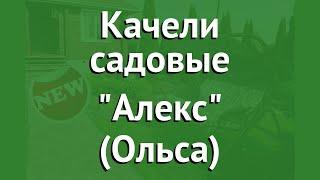 Качели садовые Алекс (Ольса) обзор Алекс бренд OLSA производитель OLSA (Беларусь)