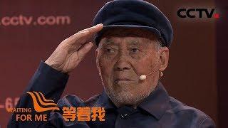 [等着我]我希望他还活着 我要给他敬个礼| CCTV