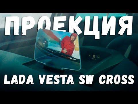 ПРОЕКЦИЯ НА Lada SW Cross Обзор HUDWAY Drive