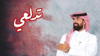 شيلة تدلعي ‹ اداء احمد الرجعان ( حصري ) 2020