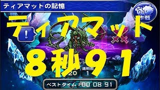 【FFRK】☆4風魔石ティアマット 8秒91【Tiamat】