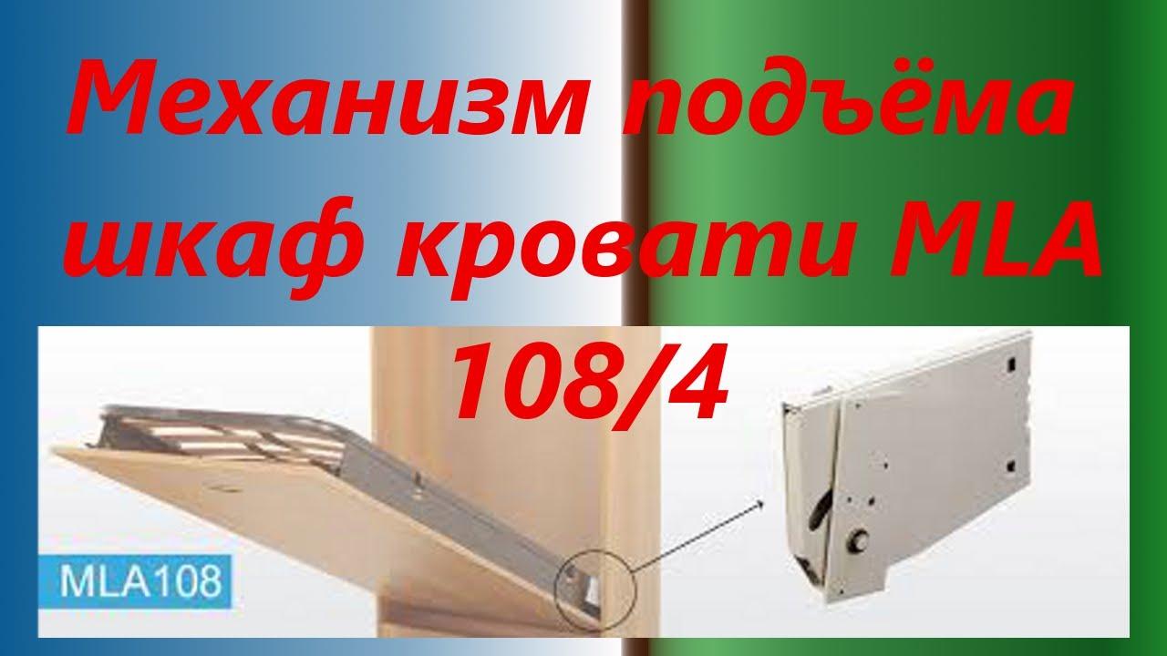 Подъемная кровать трансформер с диваном в Москве - YouTube