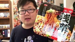 Unboxing Japanese Instant Ramen (Zenpop)
