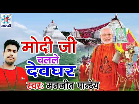 Modi Je Chala ley Deoghar | Bol Bum | मोदी जी चलले देवघर | Narendra Modi | Manjit Babua | Maa Janki