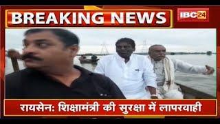 Raisenमें Prabhuram Choudharyकी सुरक्षा में बड़ी चूक| बिना Lifeguard Jacketपहने नाव में बैठेMinister