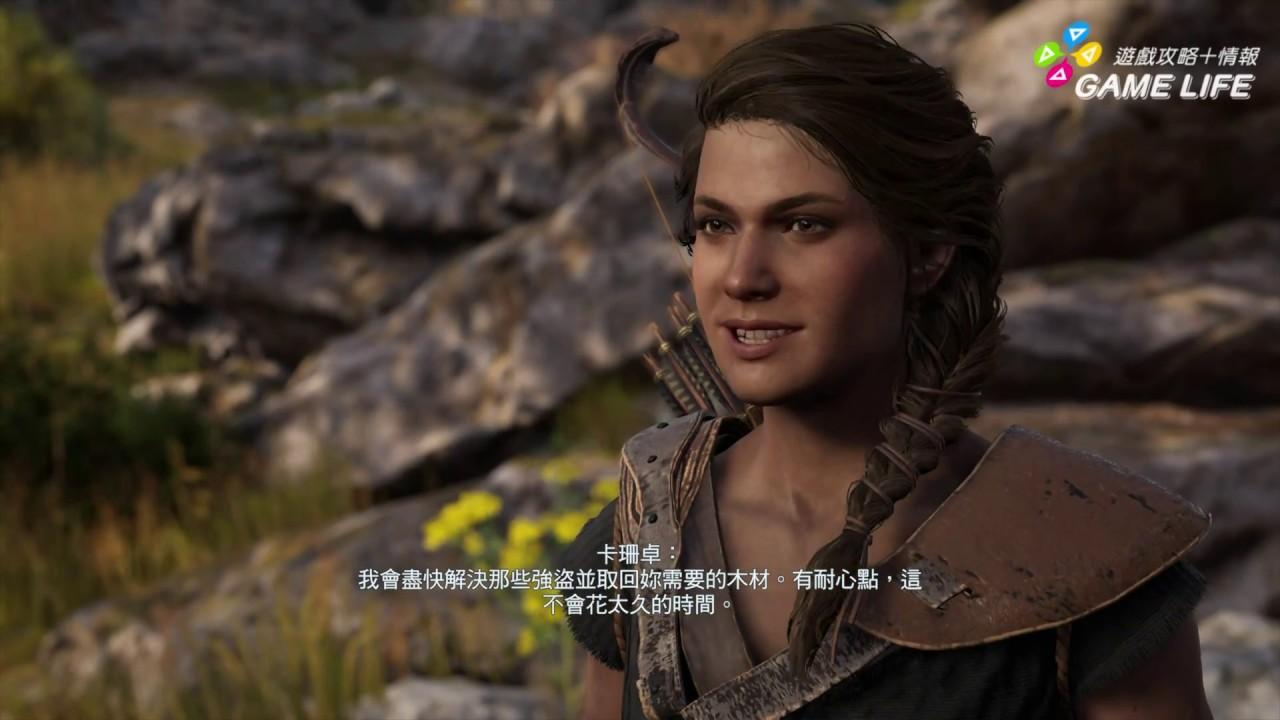 【刺客教條:奧德賽】PS4 中文版 14 分鐘遊玩影片 - YouTube