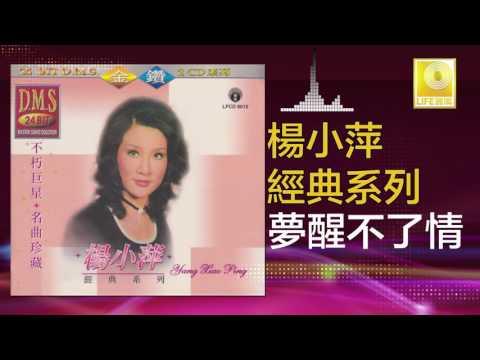 楊小萍 Yang Xiao Ping - 夢醒不了情 Meng Xing Bu Liao Qing (Original Music Audio)