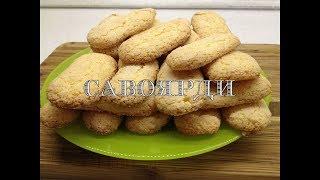 Савоярди. Печенье для тирамису в домашних условиях.